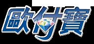 新歐付寶logo200x120